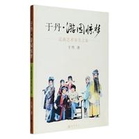 于丹・游园惊梦-昆曲艺术审美之旅