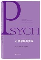 心理学经典读本
