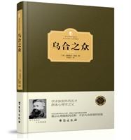 乌合之众:西方百年学术经典