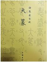 大篆-御制盛京赋/函套线装,古色古香