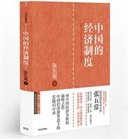 中国的经济制度-神州大地增订版/英文原著张五常亲译