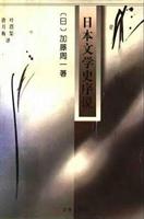 日本文学史序说(上下册)