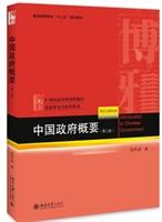 中国政府概要-(第三版)