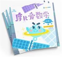 摩比爱数学全三册(飞跃篇4-6)幼儿园大班使用