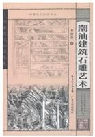 广东农家屋系列:潮汕建筑石雕艺术