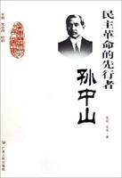 广东农家书屋系列:民主革命的先行者-孙中山