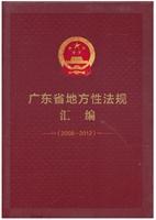 (精)广东省地方性法规汇编(2008-2012)