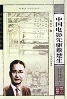 岭南文化知识书系:中国电影先驱蔡楚生
