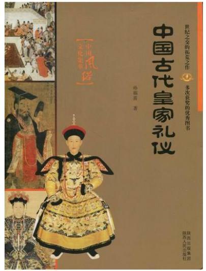 中国风俗文化集萃---中国古代皇家礼仪