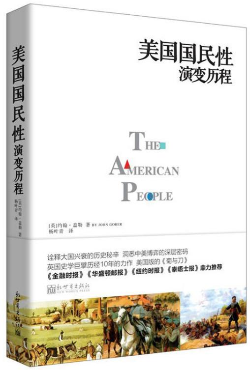 美国国民性演变历程-《菊与刀》美国版