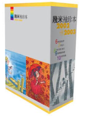幾米袖珍本2002-2003(套装共5册)