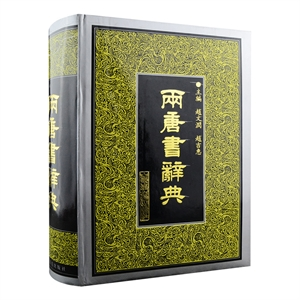 两唐书辞典