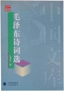 毛澤東詩詞選-中國文庫