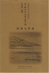 中国古代文学史长编-隋唐五代卷