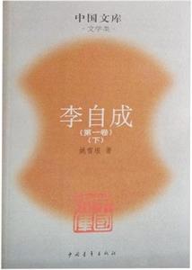李自成(全二册)-中国文库