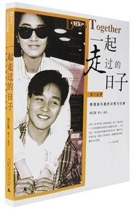 一起走过的日子:香港娱乐圈的旧情与往事