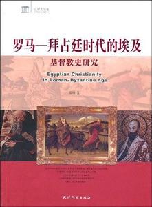 罗马-拜占廷时代的埃及基督教史研究