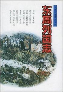 东周列国志-蔡元放评本