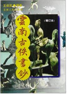 云南古佚書鈔:增訂本