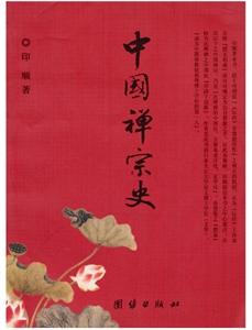 中国禅宗史