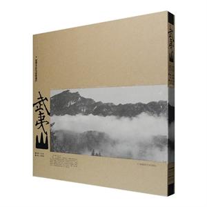 武夷山-世界文化与自然遗产