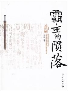 霸主的陨落-著名历史学家王卫平正说春秋霸主吴国的兴衰盛亡史