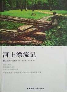 河上漂流记:十九世纪的旅行