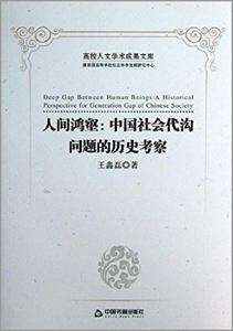 人间鸿壑:中国社会代沟问题的历史考察-高校人文学术成果文库