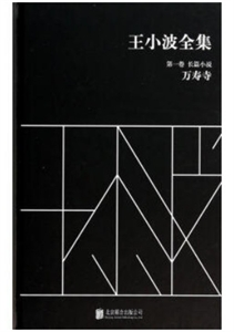 �f�鬯�-王小波全集-�L篇小�f-第一卷
