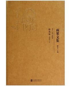静观集-雨果文集-第十三卷 诗歌卷