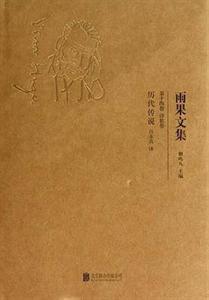 历代传说-雨果文集-第十四卷 诗歌卷