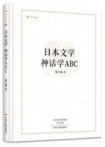 昨日书林:日本文学神话学ABC