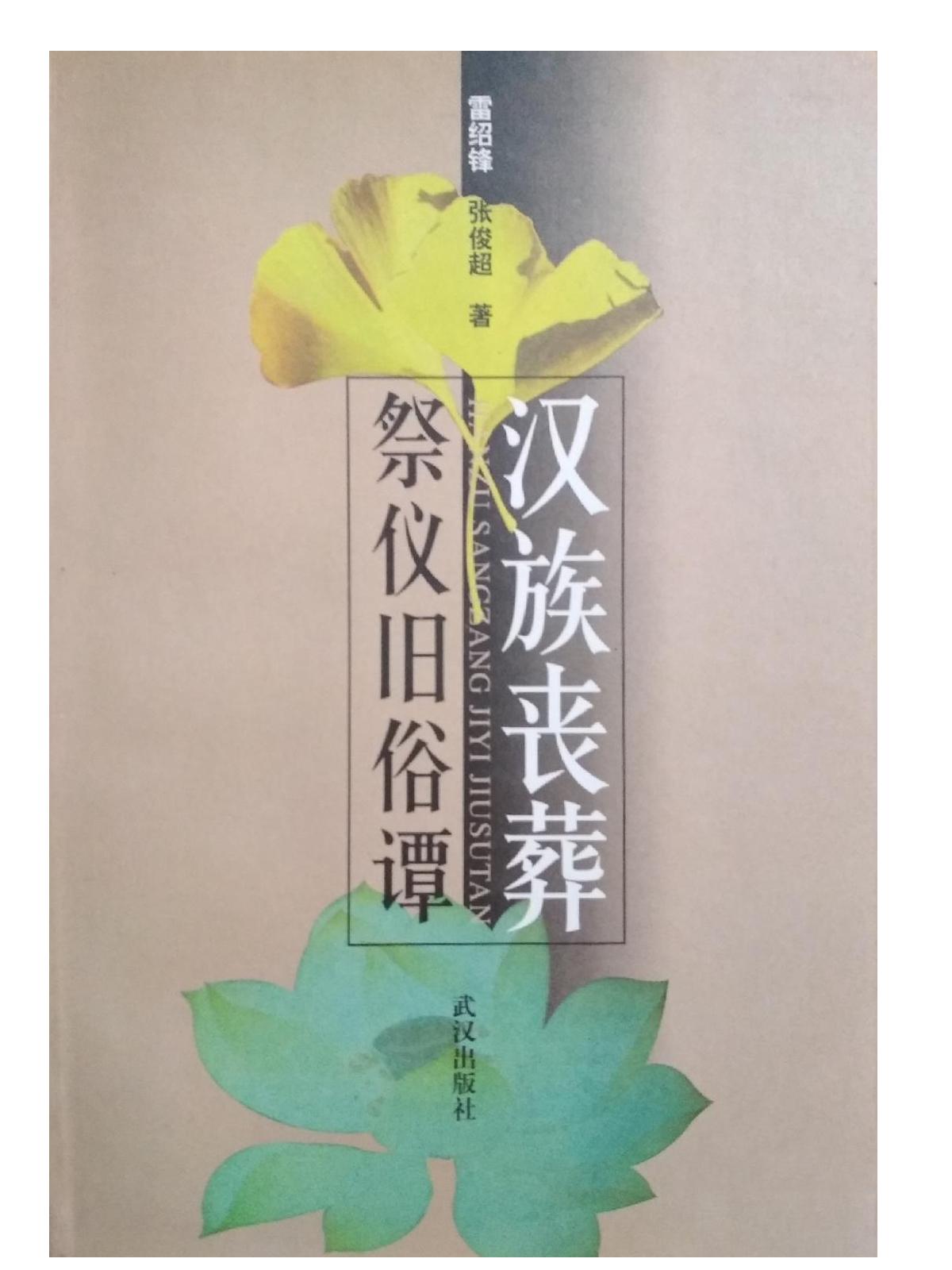 漢族喪葬祭儀舊俗譚-風俗大觀