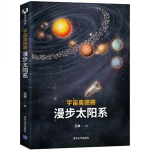 宇宙奥德赛-漫步太阳系