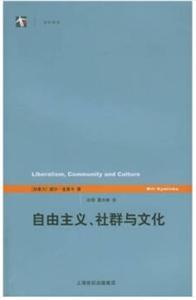 世纪前沿-自由主义、社群与文化