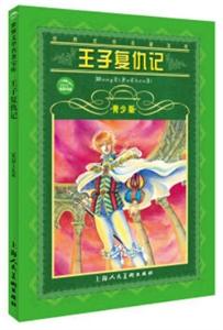 世界文学名著宝库:王子复仇记(青少版)