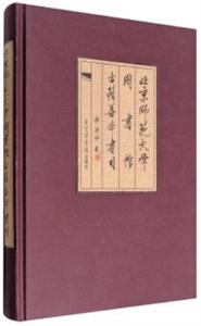 (精)北京师范大学图书馆古籍善本书目:1902~2002