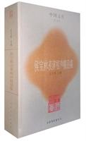 侯宝林表演相声精品集-中国文库・艺术类