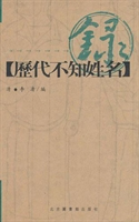 历代不知姓名录/集稗官野史所载无姓名者轶事之大成