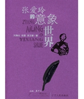 张爱玲的意象世界-鹅毛信文库/巨细无遗的解析意象专著