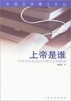 上帝是谁:辛格创作及其对中国文坛的影响