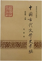 中国古代文学史长编-先秦卷