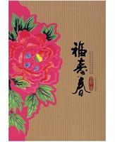 福寿春-穿越古典白描的乡村世情