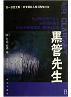 黑管先生-私人侦探惊悚小说/神秘海地的灵魂偷窃者
