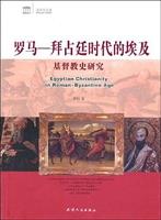罗马-拜占廷时代的埃及基督教史研究/中古史神学建立