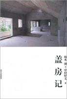 盖房记/村上春树自宅设计建筑家盖有温度的房子全过程