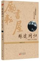 殊途同归-励耘三代学谱/陈垣家族口述史,珍贵记录