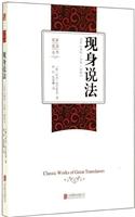 现身说法/名家名译丛书-托尔斯泰自传体小说