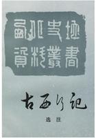 古西行记选注-西北史地资料丛书