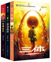 中��科幻基石���:三�w(套�b1-3�裕�
